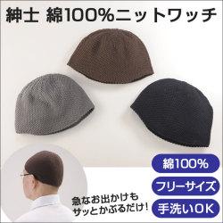 紳士 ニット ワッチ キャップ 帽子 綿100% ニットワッチの画像