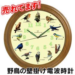 野鳥の壁掛け電波時計【新聞掲載】の画像
