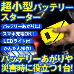 ポータブルバッテリーレスキュー RLC-SPB08【送料無料】【ポイント5倍】の画像