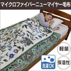 マイクロファイバーニューマイヤー毛布【カタログ掲載1410】の画像
