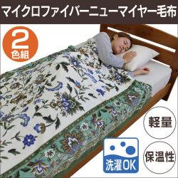 マイクロファイバーニューマイヤー毛布 2色組【カタログ掲載1410】の画像