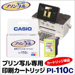 プリン写ル専用 印刷カートリッジ PI-110C カシオ CASIOの画像