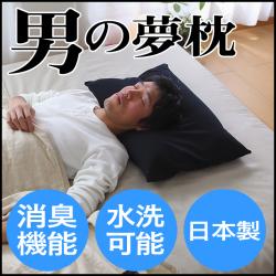 男の夢枕の画像