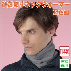 ひだまりネックウォーマー2色組【カタログ掲載1410】の画像