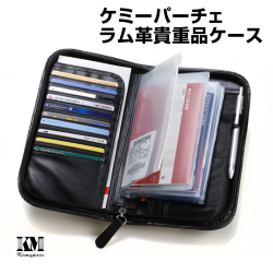ケミーパーチェ ラム革貴重品ケース KM-005【カタログ掲載1410】の画像