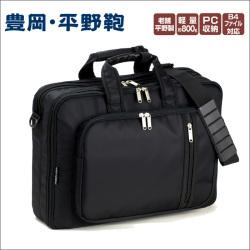 豊岡・平野 3WAYビジネスバッグ【カタログ掲載1410】の画像