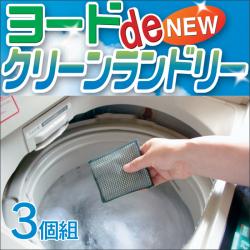 洗濯槽クリーナー ヨードdeNEWクリーンランドリー 3個セットの画像