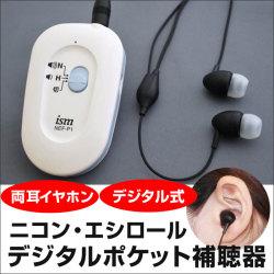 ニコン・エシロール デジタルポケット補聴器 NEF-P1 【非課税】【送料無料】の画像