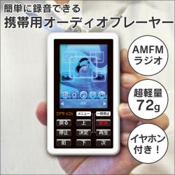 簡単に録音できる携帯用オーディオプレーヤー【新聞掲載】【ポイント5倍】の画像