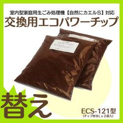 交換用 エコパワーチップ 8W【8L×2袋】ECS-121型 自然にカエルS対応の画像