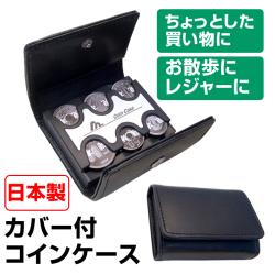 カバー付コインケース【カタログ掲載1410】の画像