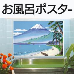 お風呂のポスター 湯遊倶楽部【カタログ掲載1410】の画像