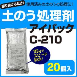 土のう処理剤 アイパック C-210 20個セット【送料無料】の画像