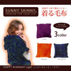 ハッピーウォーミー ライト 着る毛布 サニースキニー マイクロファイバーの画像