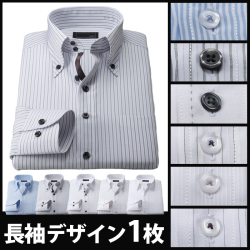 長袖ドレスシャツ1枚入(50273)の画像