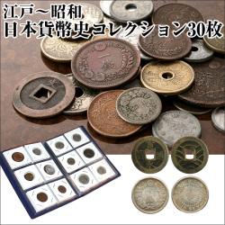 江戸-昭和 日本通貨史コレクション30枚【新聞掲載商品】の画像