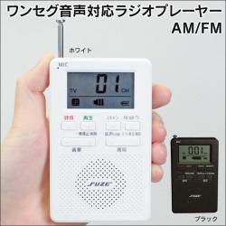 ワンセグ音声対応ラジオプレーヤー【新聞掲載】の画像
