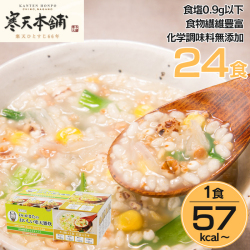 Dr.かまたのおいしい寒天雑炊24食セット(4種の味×3食×2箱)科学調味料不使用の画像