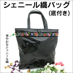 ≪完売≫シェニール織バッグ 底付き【チラシ掲載1410】