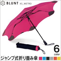 BLUNT ブラント XS メトロ 折り畳み傘の画像