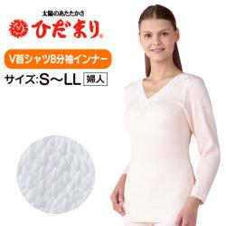 新ラビセーヌひだまり健康肌着 婦人V首シャツ8分袖インナー【新聞掲載】の画像