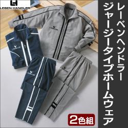 <レーベンヘンドラー>ジャージータイプホームウェア2色組【新聞掲載】