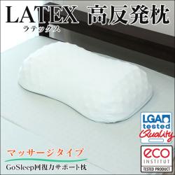 GoSleep回復力サポート枕 マッサージタイプ ラテックス高反発枕の画像