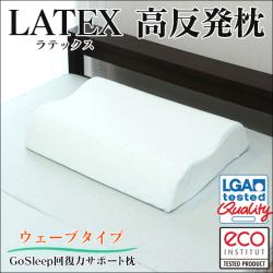 GoSleep回復力サポート枕 ウェーブタイプ ラテックス高反発枕の画像