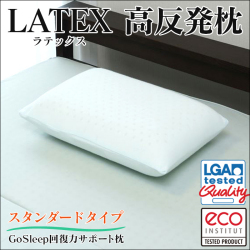 GoSleep回復力サポート枕 スタンダードタイプ ラテックス高反発枕の画像