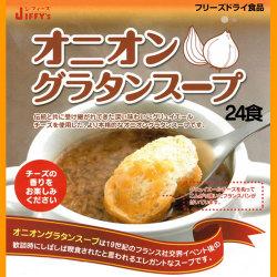オニオングラタンスープ 24食セット(8食×3)の画像