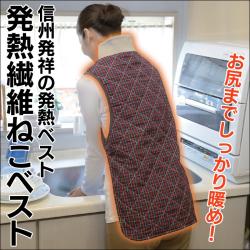 発熱繊維ねこベスト【新聞掲載】の画像