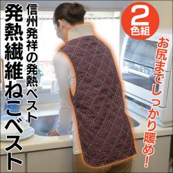 発熱繊維ねこベスト 2色組【新聞掲載】の画像