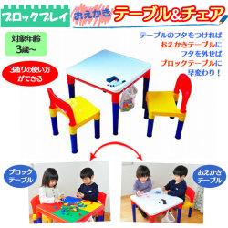 ブロックプレイおえかきテーブル&チェアーの画像