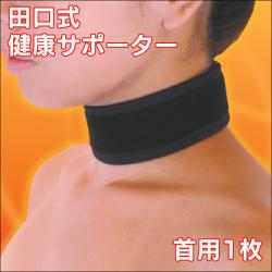 田口式健康サポーター 首用1枚【新聞掲載】の画像