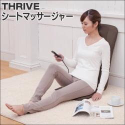 THRIVE シートマッサージャ MD-8600【新聞掲載】【送料無料】の画像