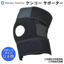 ケンコーサポーター 膝用(スポーツタイプ)の画像
