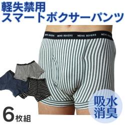 軽失禁用スマートボクサーパンツ【6枚組】【新聞掲載】の画像