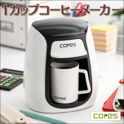 cores 1カップコーヒーメーカーの画像