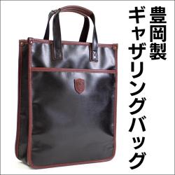 〈平野商店〉豊岡製ギャザリングバッグ【新聞掲載】の画像
