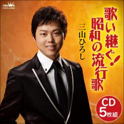 三山ひろし「歌い継ぐ!昭和の流行歌」CD5枚組【新聞掲載】【送料無料】の画像