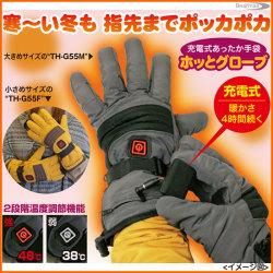 充電式温熱手袋 ホッとグローブの画像
