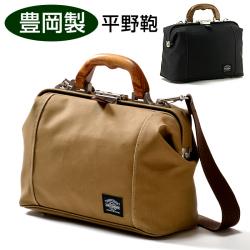 豊岡製 平野鞄 平野帆布ダレスバッグ【カタログ掲載 1503】【送料無料】の画像