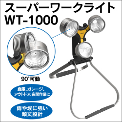 スーパーワークライトWT-1000【カタログ掲載1503】【送料無料】の画像