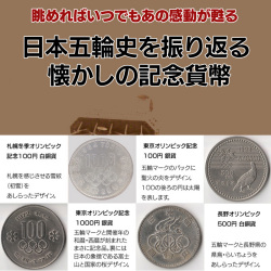 オリンピックを振り返る貨幣コレクション 【カタログ掲載 1503】【送料無料】の画像