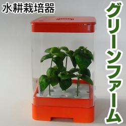 水耕栽培器 グリーンファームnene UH-CB02G【カタログ掲載 1503】【送料無料】の画像