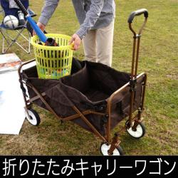 折りたたみキャリーワゴン 【カタログ掲載 1503】【送料無料】の画像