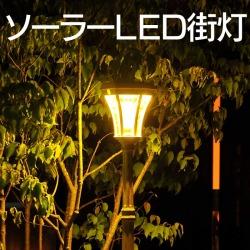 ソーラーLED街灯 【カタログ掲載 1503】【送料無料】の画像