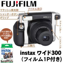 富士フィルムinstaxワイド300【カタログ掲載 1503】【送料無料】の画像