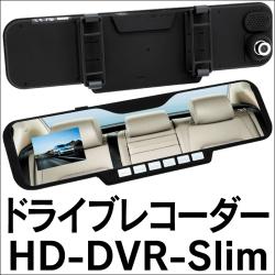 ドライブレコーダー HD-DVR-Slim【カタログ掲載1503】の画像