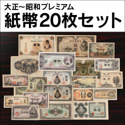 江戸-昭和 紙幣プレミアム20枚セット【新聞掲載商品】の画像